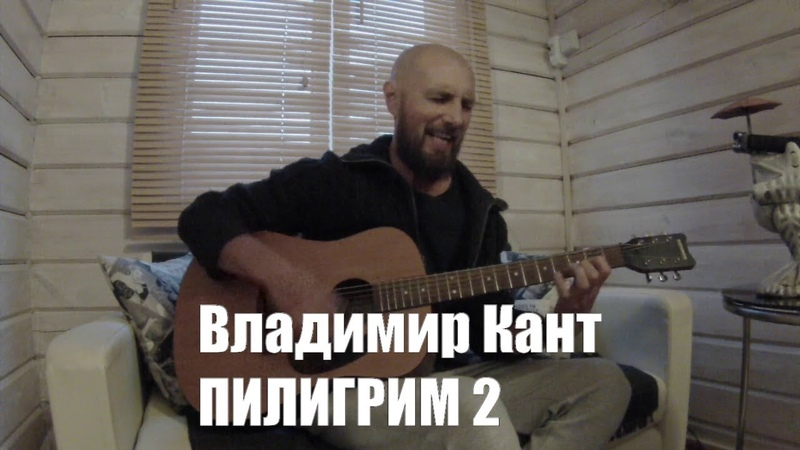 Владимир Кант - ПИЛИГРИМ 2
