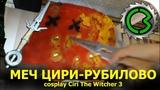 Меч Цири Своими Руками Ciri sword The Witcher 3 cosplay