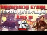 Бандитские будни с Сержем и его друзьями в GTA Online День 21
