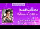 Неудовлетворенные потребности личности Зухра Ахтямова