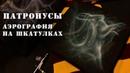 Аэрография на шкатулках Патронус