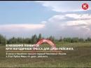КРТВ В Нахабино появится круглогодичная трасса для дрон рейсинга