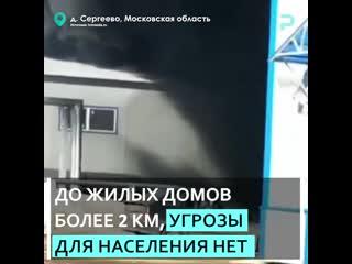 Черный дым в Подмосковье