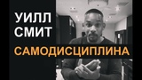 WILL SMITH САМОДИСЦИПЛИНА