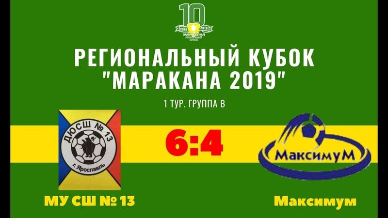 Кубок Маракана-2019. 1 тур. Группа B. МУ СШ №13 - Максимум