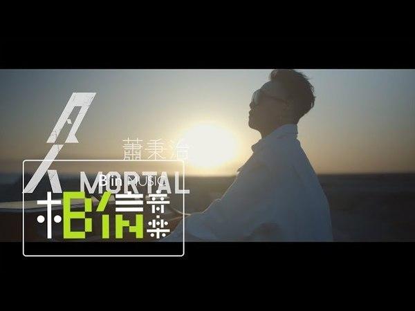 蕭秉治 Xiao Bing Chih [ 凡人 Mortal ] Official Music Video