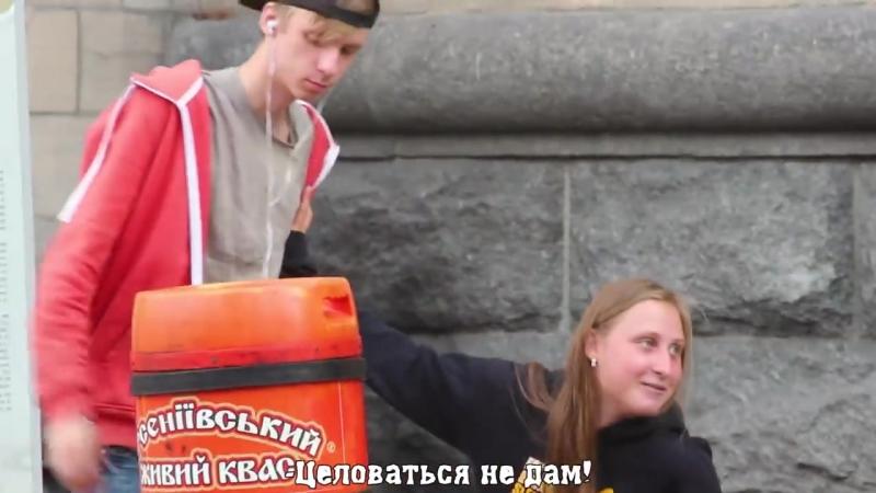 Fun of Team Kissing prank ПИКАП ХОЧУ ПОЦЕЛОВАТЬ ДЕВУШКУ НА УЛИЦЕ И ВЗЯТЬ НОМЕР ТЕЛЕФОНА ПРАНК РАЗВОД ПОЦЕЛУИ