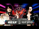 IWGP Intercontinental Championship Hiroshi Tanahashi (Champion) vs Jay White