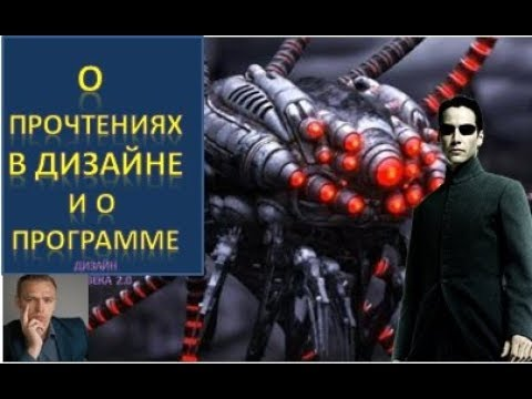 О прочтениях.. о матрице...о генераторах... Дизайн Человека 2.0 Викрам