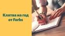 Клятва на год от Forbs