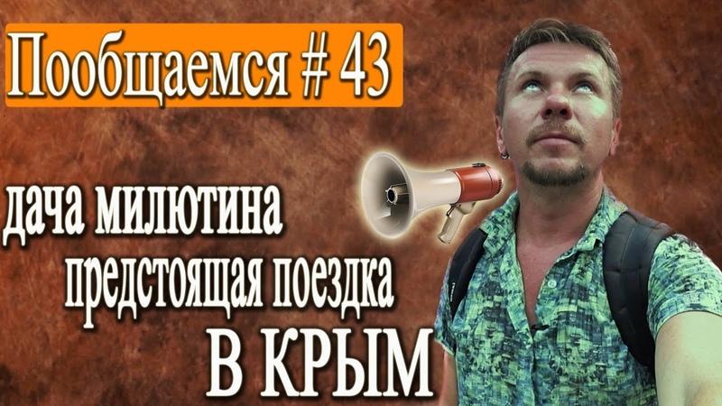 Пообщаемся?! 43 Дача Милютина / Предстоящая поездка в Крым