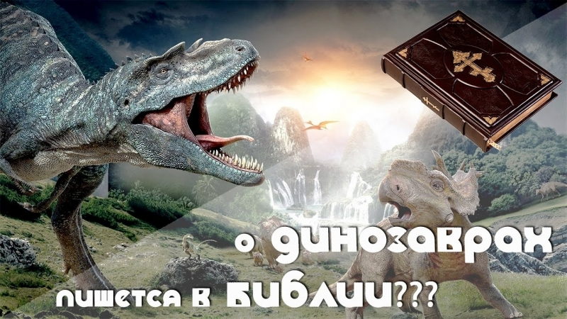 Есть ли в Библии динозавры Противоречит ли Библия в описании творения мира науке Лекция 09 09 2018