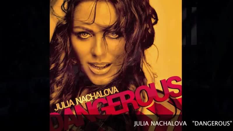 """JULIA NACHALOVA _""""DANGEROUS_""""(СКОРБИМ, БУДЕМ ПОМНИТЬ, СОБОЛЕЗНОВАНИЯ БЛИЗКИМ"""