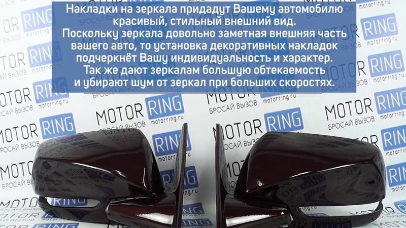 Накладки на зеркала нового образца под повторители в цвет кузова для Лада Приора 2 | MotoRRing.ru