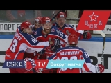 ПХК ЦСКА – ХК СКА 3:2 ОТ. Вокруг матча