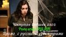 Чокнутая бывшая 4 сезон 2 серия Промо с русскими субтитрами Crazy Ex Girlfriend 4x02 Promo