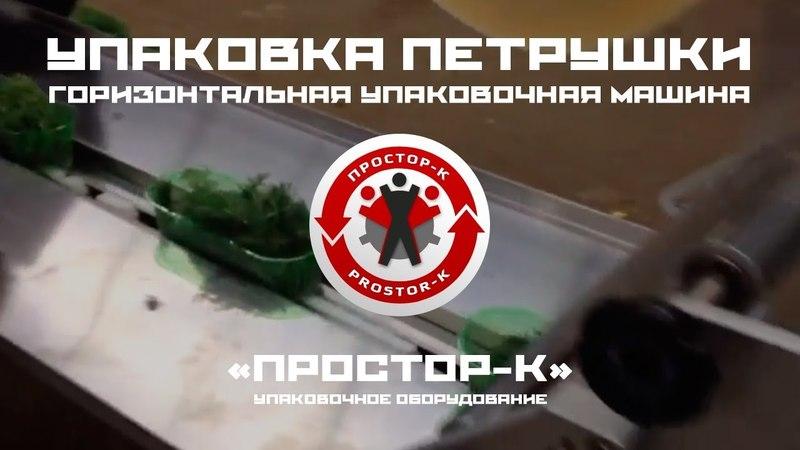 Упаковка зелени петрушки - PROSTOR-450