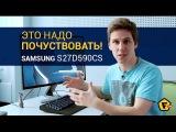 Зачем изогнутый игровой монитор? Обзор Samsung S27D590CS (Curved) ✔
