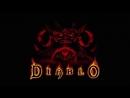 пасхалочка в Diablo