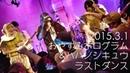 2015.03.01 おやすみホログラム&ハハノシキュウ / ラストダンスバンドセッ
