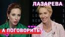 Татьяна Лазарева Прошлым летом я реально хотела повеситься! А поговорить..