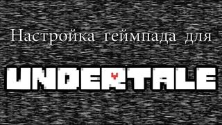 Настройка геймпада на андроид для Undertale (с инвентарём)