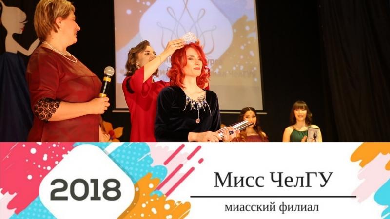 Мисс ЧелГУ 2018