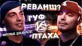 БУДЕТ РЕВАНШ GUF vs. ПТАХА FACE vs. ЗЕМФИРА PHARAOH vs. ФАНАТЫ MIYAGI #RapNews 376