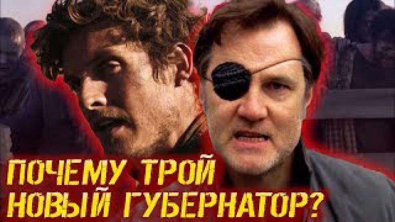 Бойтесь Ходячих Мертвецов 3 сезон 12 серия: Почему Трой Новый Губернатор?   Обзор
