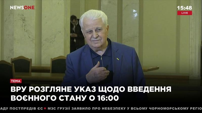 Кравчук об Азовском море вопрос нужно решать на дипломатическом уровне а не военном 26 11 18