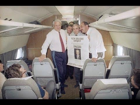 Выборы президента РСФСР 12 июня 1991 г.