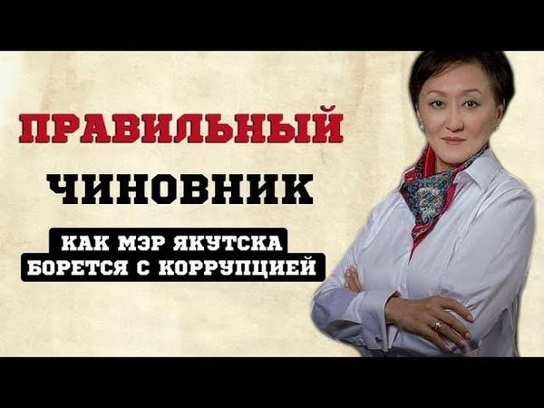 «Новый мэр Якутска может всех «отбуцкать»
