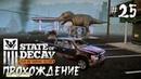 State of Decay: Парк Юрского периода (Выживание) - Прохождение 25