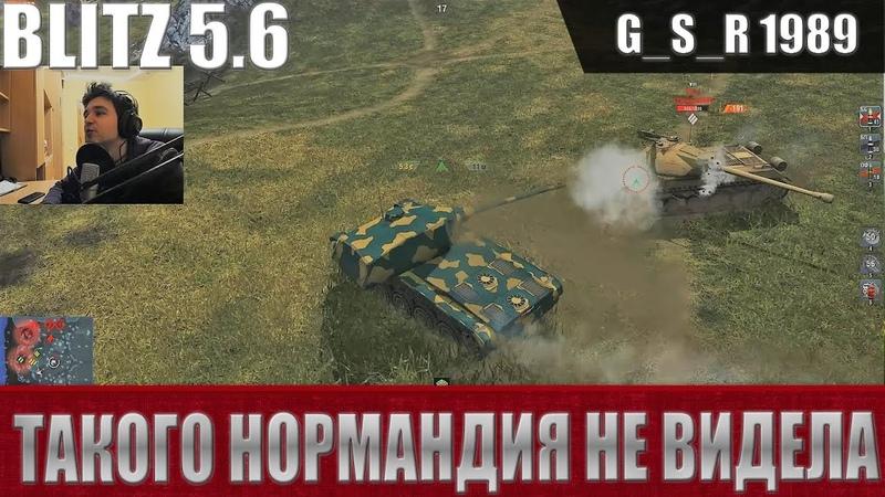 WoT Blitz -Такого боя мы еще не видели- World of Tanks Blitz (WoTB)