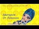 Аватария с Лимонкой