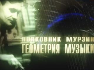 Геометрия музыки. Полковник Мурзин