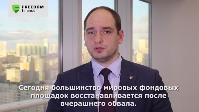 Старший инвестиционный консультант ИК Фридом Финанс Дмитрий Барышников комментирует ситуацию на рынке США