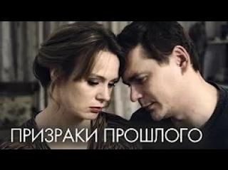 Призраки прошлого (2018) HD 720