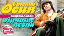 Евгений ОСИН ЛУЧШИЕ ПЕСНИ Видеоальбом