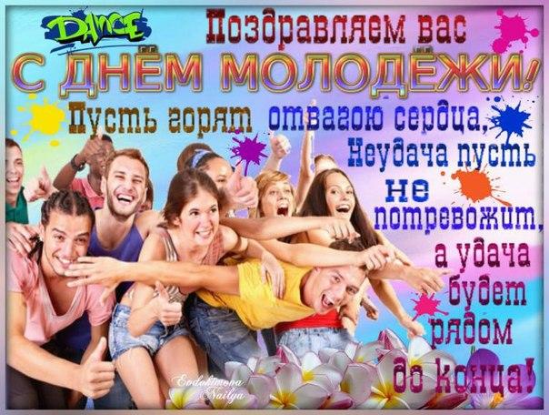 Поздравления ко дню молодежи картинки