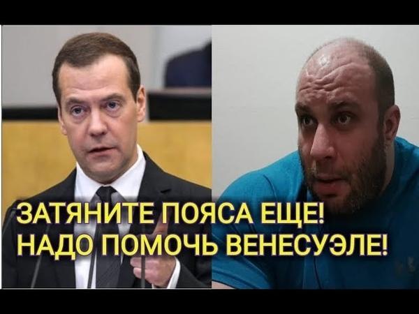 МЕДВЕДЕВ ПРИЗВАЛ РОССИЯН ЕЩЕ НЕМНОГО ПОТЕРПЕТЬ!