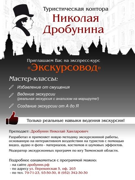 Экскурсии Турконторы Николая Дробунина - экскурсии 2013