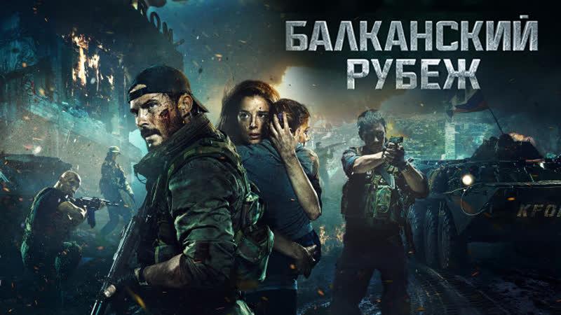 Балканский рубеж - Официальный трейлер 2