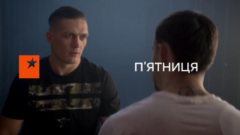 Александр Усик на ICTV – cмотрите сериал Правило боя в пятницу в 21:30