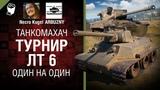 Один на один. Турнир ЛТ 6 - Танкомахач №94 - от ARBUZNY и Necro Kugel World of Tanks