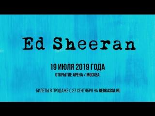 19 июля 2019 / Ed Sheeran / Открытие Арена