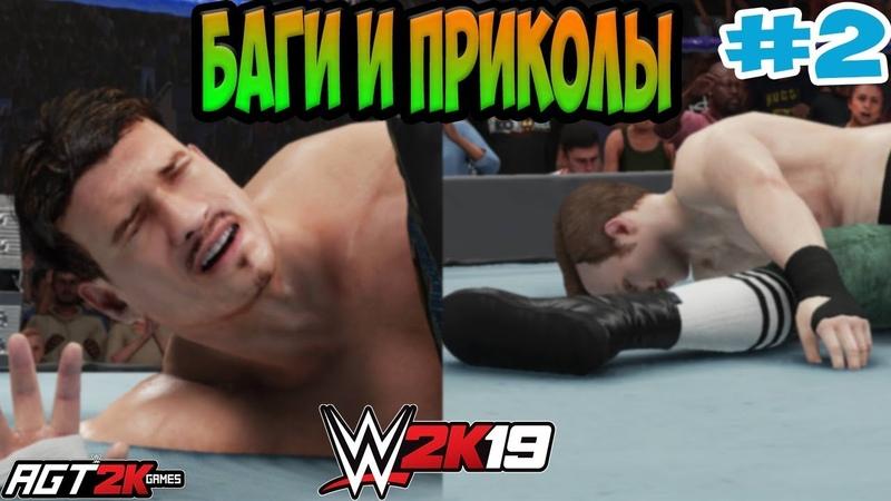 AGT - WWE 2K19|Glitches Funny Moments 2 (ВЕСЕЛЬЕ ПРОДОЛЖАЕТСЯ!)