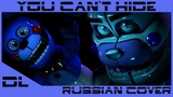 CK9C - You Can`t Hide RUSSIAN COVER BY DARIUSLOCK FNAF 5 Song