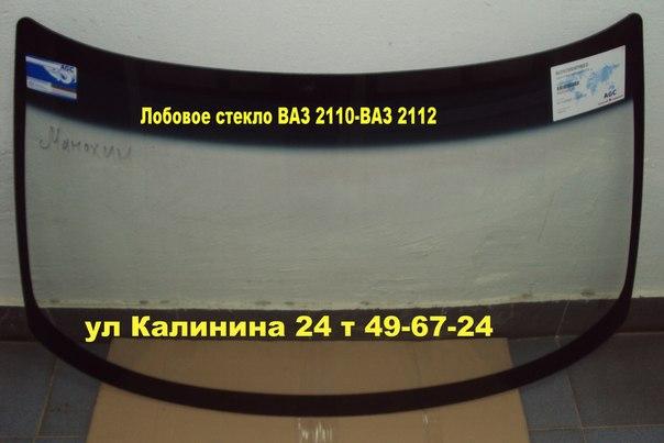 Поменять лобовое стекло на ваз 2110