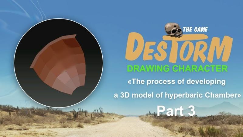 Процесс разработки 3D модели Барокамера Часть 3